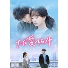 ただ愛する仲 DVD-BOX2【DVD】