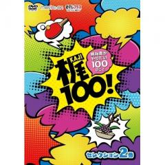 【DVD】梶100!~梶裕貴がやりたい100のこと~ セレクション 2巻【DVD】