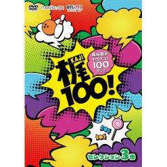【DVD】梶100!~梶裕貴がやりたい100のこと~ セレクション 3巻【DVD】