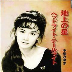 中島みゆき ナカジマミユキ / 地上の星 / ヘッドライト・テールライト【CD Maxi】