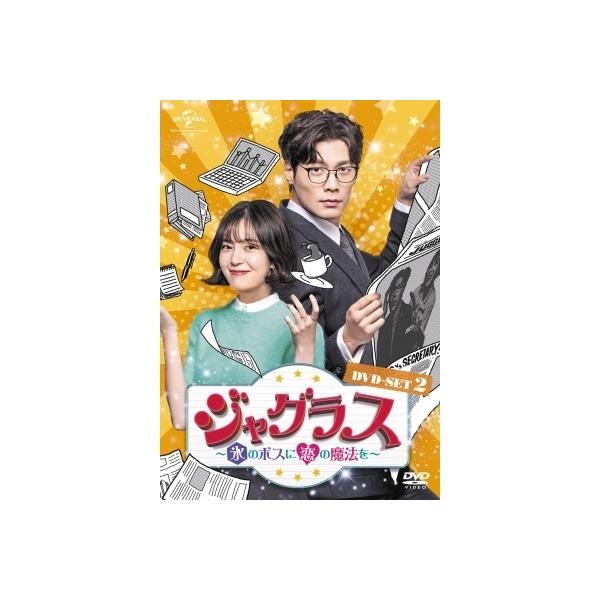ジャグラス~氷のボスに恋の魔法を~ DVD-SET2【DVD】