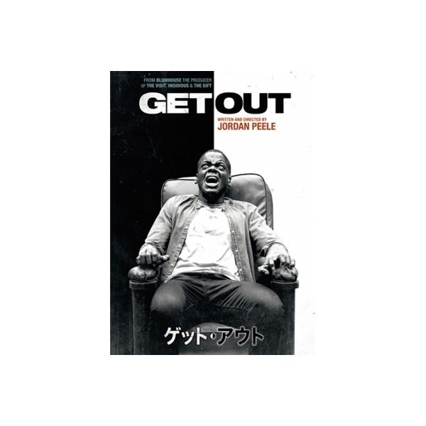 ゲット・アウト【DVD】