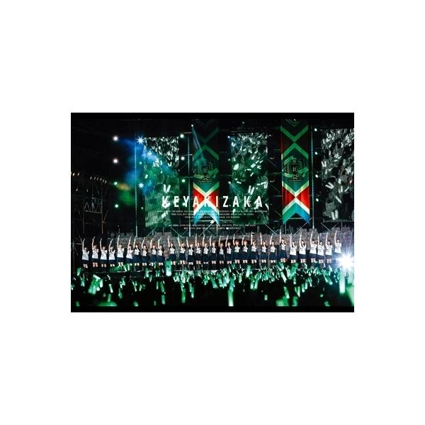 10%OFFクーポン対象商品 【送料無料】 欅坂46 / 欅共和国2017 (Blu-ray)【BLU-RAY DISC】 クーポンコード:HNYN6CX