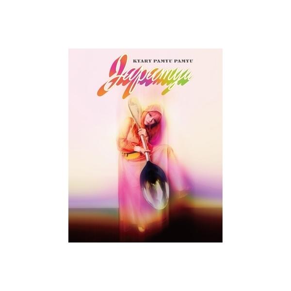 きゃりーぱみゅぱみゅ / じゃぱみゅ 【初回限定盤】(+DVD)【CD】