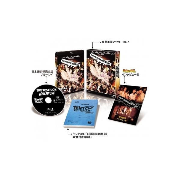 ポセイドン・アドベンチャー <日本語吹替完全版>コレクターズ・ブルーレイBOX〔初回生産限定〕 【BLU-RAY DISC】