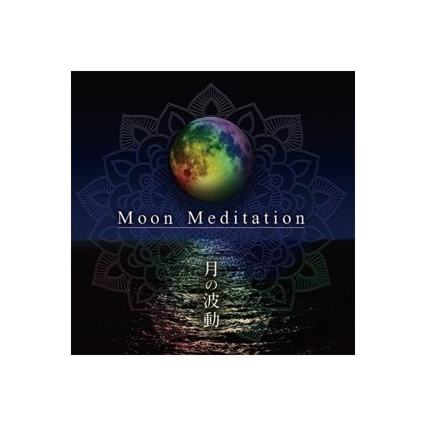 西川隆光 / Crystalian (牧野持侑 & 杉本直之) / Moon Meditation・月の波動【CD】