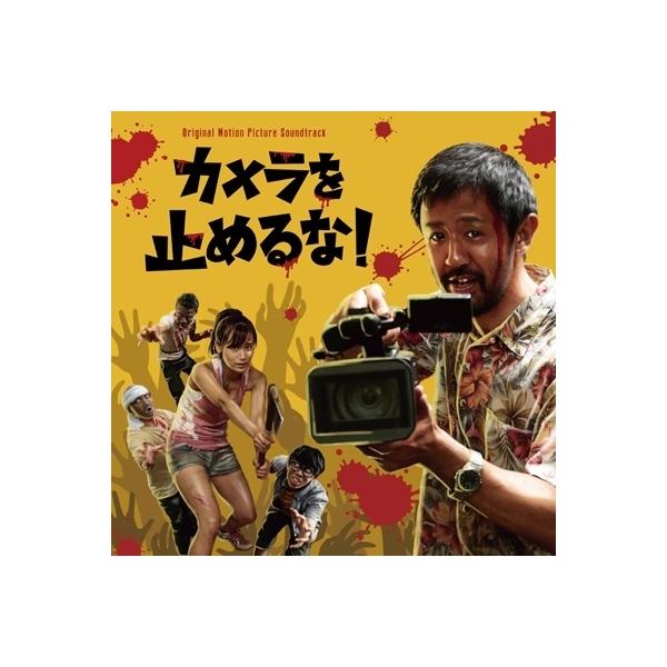 サウンドトラック(サントラ) / オリジナル・サウンドトラックCD カメラを止めるな!【CD】