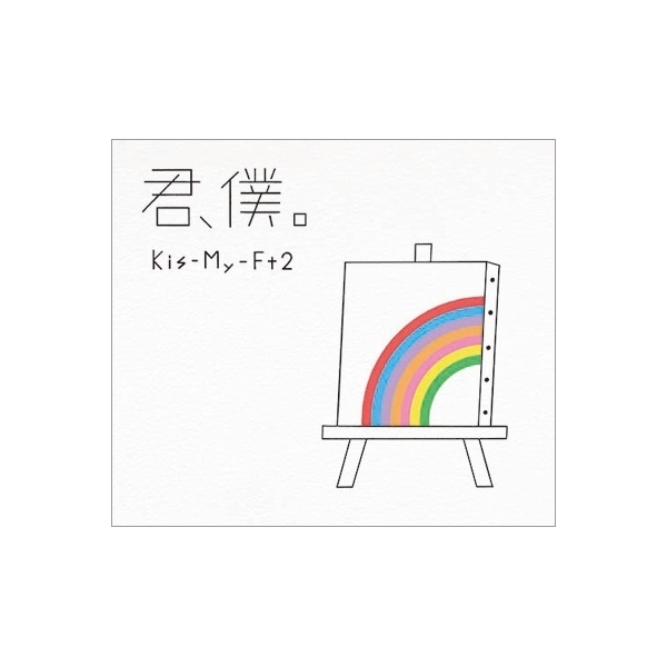 Kis-My-Ft2 / 君、僕。 【初回盤B】(+DVD)【CD Maxi】