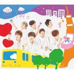 Kis-My-Ft2 / 君、僕。【CD Maxi】