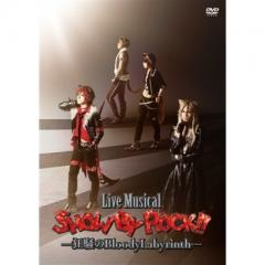 Live Musical「SHOW BY ROCK!!」—狂騒のBloody Labyrinth—【DVD】
