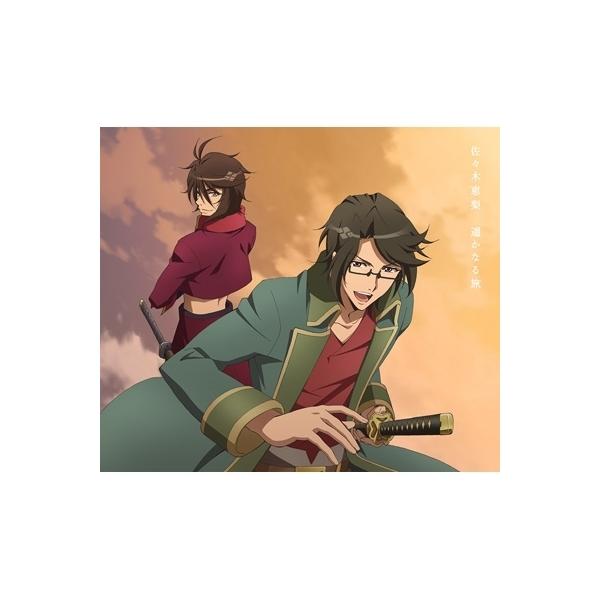 佐々木恵梨 / 遥かなる旅 【アニメ盤】【CD Maxi】