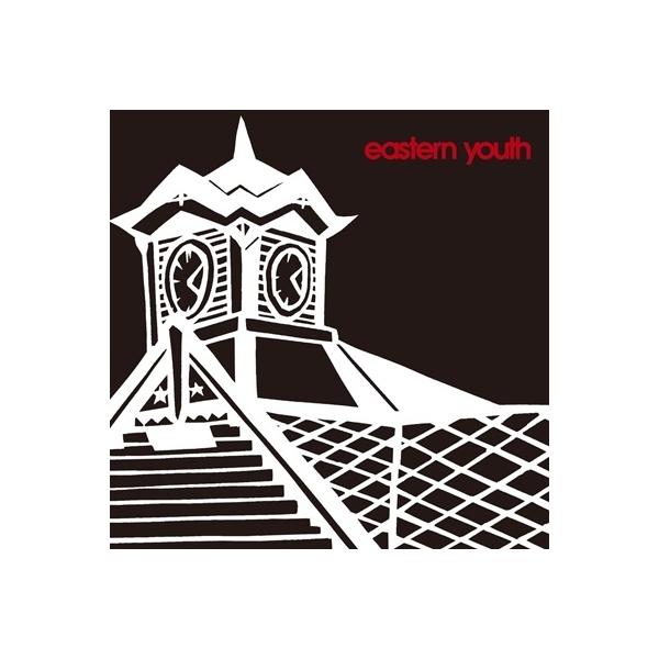 eastern youth イースタンユース / 時計台の鐘【CD Maxi】