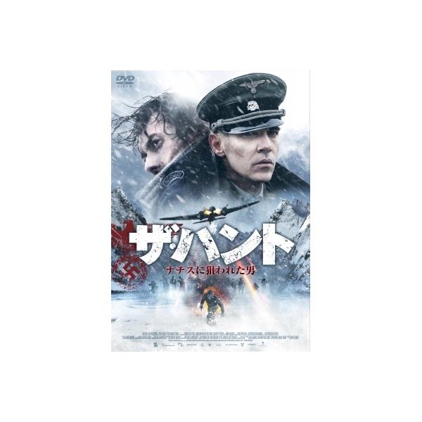 ザ・ハント ナチスに狙われた男【DVD】
