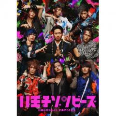 【送料無料】 舞台「八王子ゾンビーズ」【DVD】