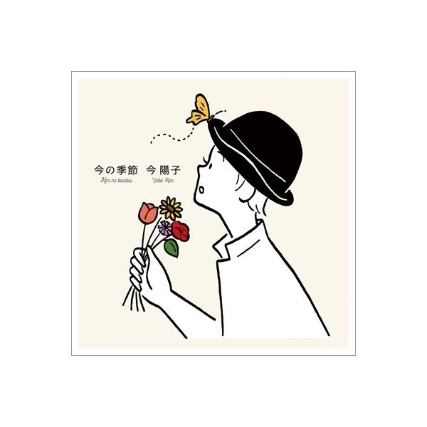今陽子 コンヨウコ / 今の季節【CD】