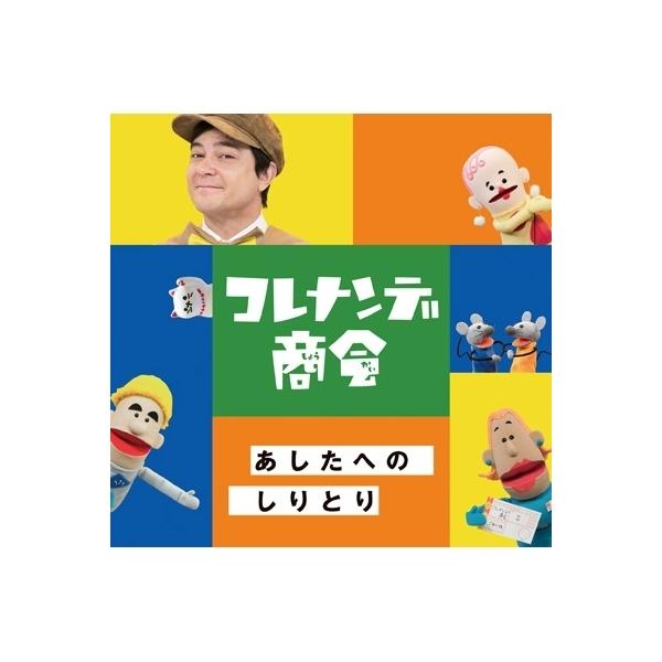 キッズ / NHKコレナンデ商会「あしたへのしりとり」【CD】