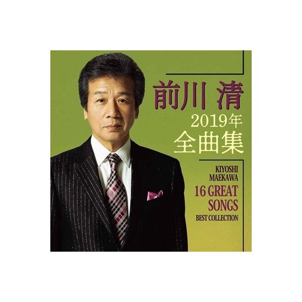 前川清 マエカワキヨシ / 前川清2019年全曲集【CD】