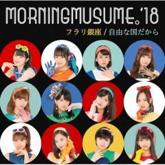 モーニング娘。'18 / フラリ銀座 / 自由な国だから 【初回限定盤SP】(+DVD)【CD Maxi】