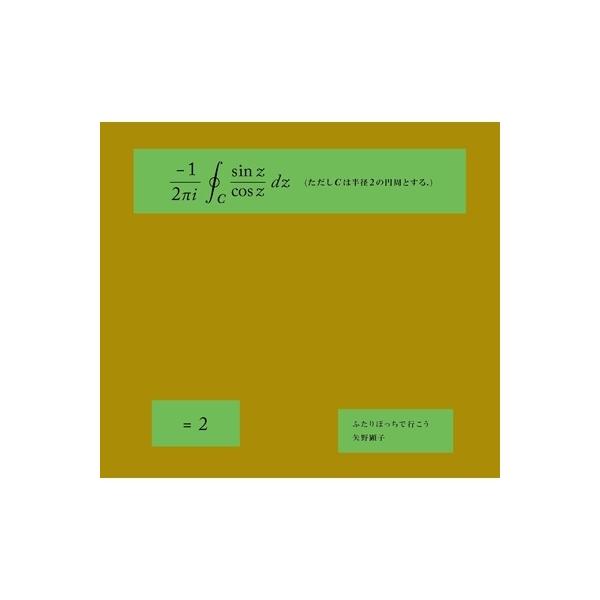 矢野顕子 ヤノアキコ / ふたりぼっちで行こう 【初回限定盤】(CD+DVD+BOOK)【CD】
