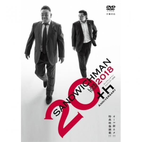 【Loppi・HMV限定販売】サンドウィッチマン ライブツアー 2018【DVD】