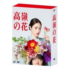 「高嶺の花」DVD BOX【DVD】