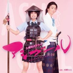 【送料無料】 TV サントラ / NHK 土曜時代ドラマ「アシガール」オリジナル・サウンドトラック【CD】