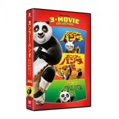 カンフー・パンダ ベストバリューDVDセット [期間限定スペシャルプライス]【DVD】
