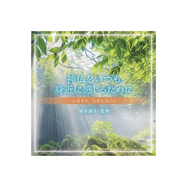 桜井識子 / 神仏をいつも身近に感じるために ~心澄ませ、気運を高める~【CD】