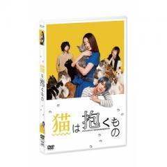 猫は抱くもの DVD【DVD】