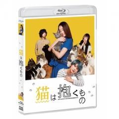 猫は抱くもの Blu-ray【BLU-RAY DISC】