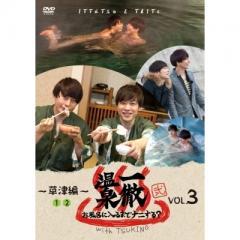 一徹温泉 弐 お風呂に入るまでナニする? With TSUKINO VOL.3【DVD】