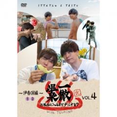 一徹温泉 弐 お風呂に入るまでナニする? With TSUKINO VOL.4【DVD】