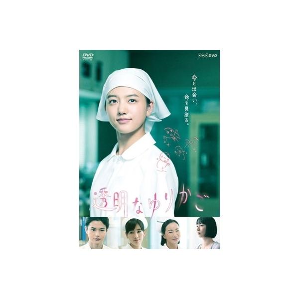透明なゆりかご DVD-BOX【DVD】