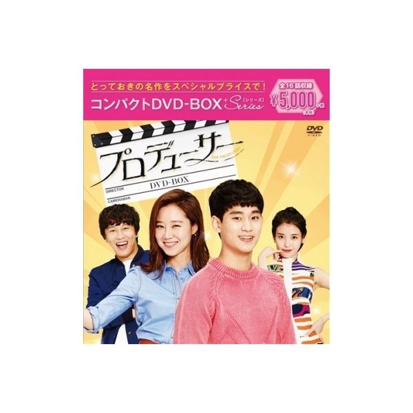 プロデューサー コンパクトDVD-BOX【DVD】