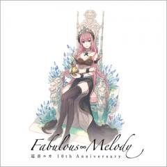 巡音ルカ / 巡音ルカ 10th Anniversary -Fabulous∞Melody-【CD】