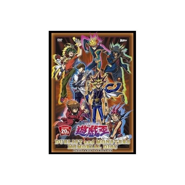 『遊☆戯☆王』 デュエリスト & モンスターズ メモリアルディスク【DVD】