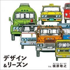 槇原敬之 マキハラノリユキ / Design  &  Reason【CD】