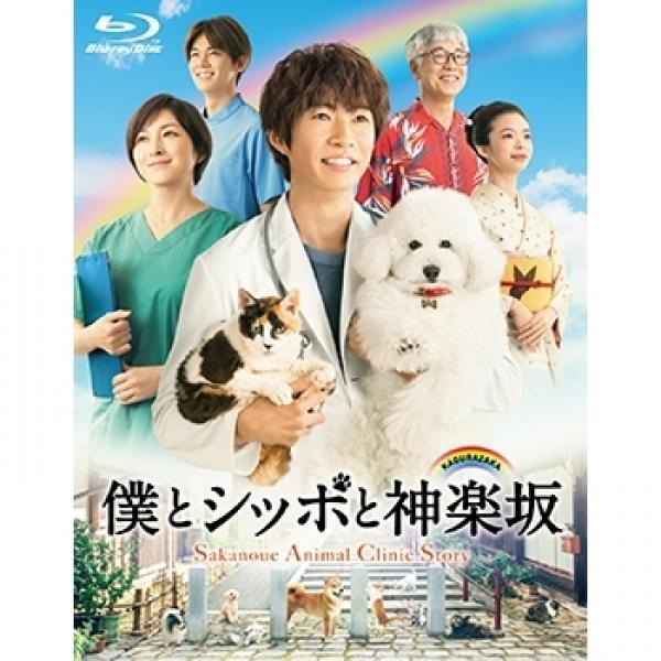 僕とシッポと神楽坂 Blu-ray-BOX【BLU-RAY DISC】