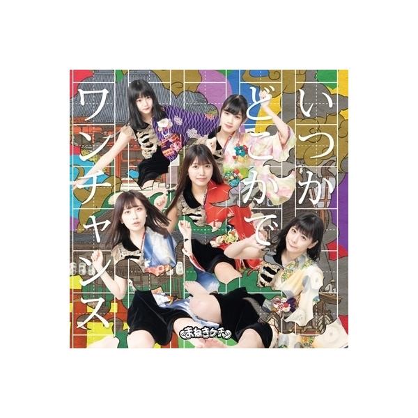 まねきケチャ / いつかどこかで  /  ワンチャンス 【Type-A 初回限定盤】(+DVD) 【CD Maxi】