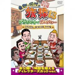 東野・岡村の旅猿13 プライベートでごめんなさい… スリランカでカレー食べまくりの旅 ワクワク編 プレミアム完全版【DVD】