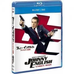 ジョニー・イングリッシュ アナログの逆襲 ブルーレイ+DVDセット【BLU-RAY DISC】
