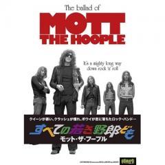 10%OFFクーポン対象商品 【送料無料】 Mott The Hoople モットザフープル / All The Young Dudes:  すべての若き野郎ども - モット ザ フープル 【DVD】 クーポンコード:YVDDB37