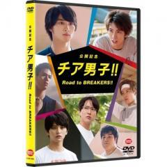 公開記念 チア男子!! Road to BREAKERS!!【DVD】