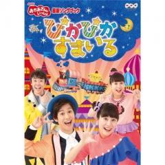 NHK「おかあさんといっしょ」最新ソングブック ぴかぴかすまいる【DVD】