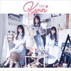 日向坂46 / キュン 【初回仕様限定盤 TYPE-A】(+Blu-ray)【CD Maxi】