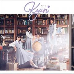 日向坂46 / キュン 【初回仕様限定盤 TYPE-B】(+Blu-ray)【CD Maxi】