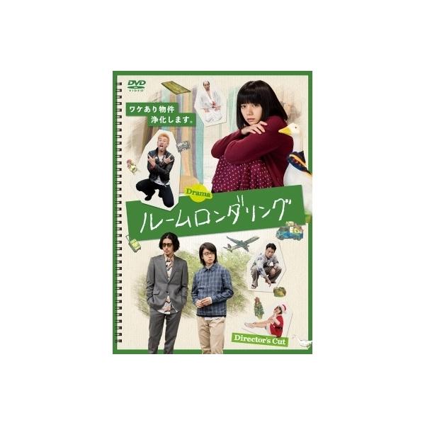 ドラマ ルームロンダリング ディレクターズカット版 DVD-BOX【DVD】
