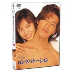 ロングバケーション【DVD】