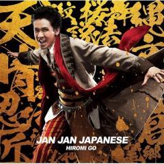 郷ひろみ ゴウヒロミ / Jan Jan Japanese 【初回生産限定盤】(+DVD)【CD Maxi】