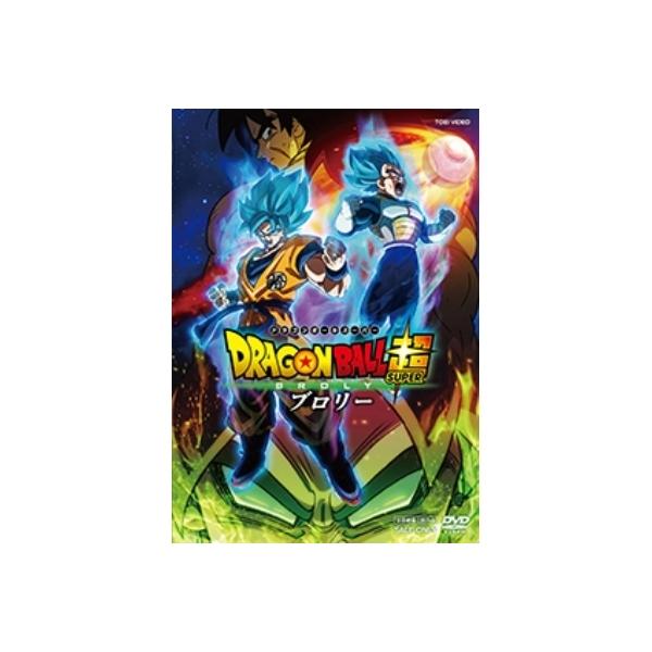 ドラゴンボール超 ブロリー【DVD】